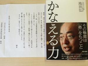 池田会長.JPG